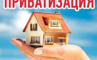 Как делается приватизация квартиры?