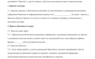 Договор аренды рекламных конструкций образец