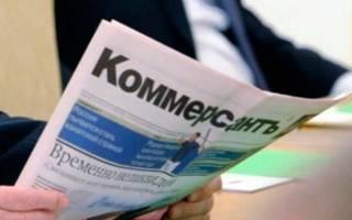 Газета коммерсант объявления о банкротстве физических лиц