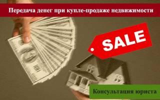 Как оформить передачу денег при покупке квартиры?