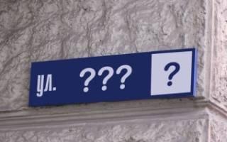 Закон о присвоении адресов объектам недвижимости