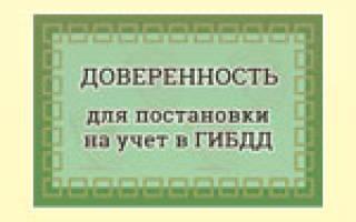 Доверенность на получение дубликата свидетельства о регистрации тс