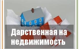 Особенности договора дарения недвижимости