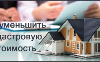 Можно ли уменьшить кадастровую стоимость квартиры?