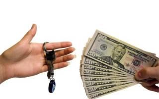 Что такое предоплата при съеме квартиры?