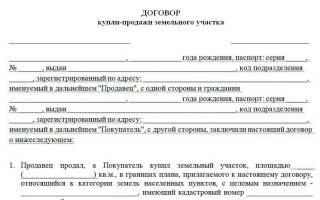 Договор купли продажи земельного участка образец простая форма2018 росреестр