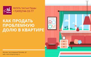 Сложно ли продать долю в квартире?