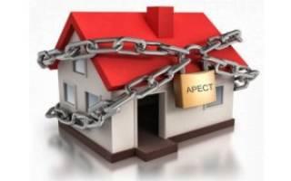 Арест на недвижимость что это?