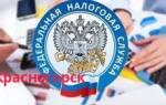 График работы налоговой в красногорске официальный сайт