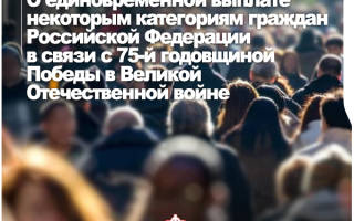 Единовременное денежное поощрение за Благодарность Президента РФ
