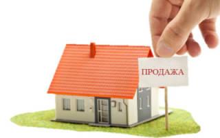 Можно ли продать дом находящийся в ипотеке?