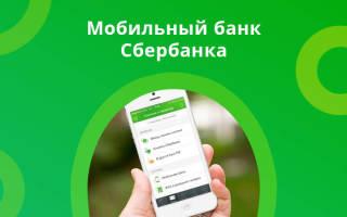 Где взять сведения о подключению к мобильному банку?