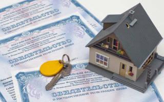 Отказ от недвижимости в пользу другого лица