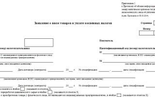 Декларация ндс импорт из белоруссии образец