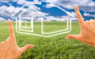 Как продать участок земли в собственности?
