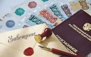 Как получить по наследству накопительную часть пенсии?