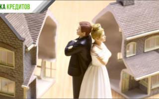 Как поделится квартира в ипотеке при разводе