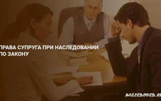 Права супруга при наследовании по закону
