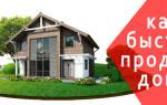 Как легко продать дом?