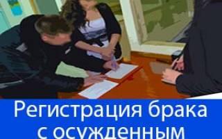 Документы для регистрации брака с заключенным
