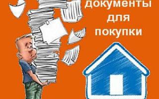 Какие документы надо оформлять при покупке квартиры?