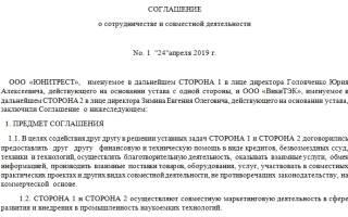 Доп соглашение для трехстороннего договора бизнес партнерства