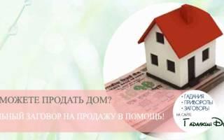 Как быстро продать дом с земельным участком?