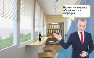 Входит ли балкон в жилую площадь квартиры?