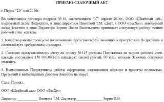 Возможна ли подача претензии после подписания приемо сдаточного акта?