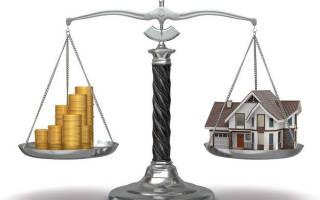 Сколько стоит оценка недвижимости для ипотеки?