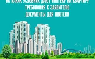 Кто может взять ипотеку на покупку квартиры?